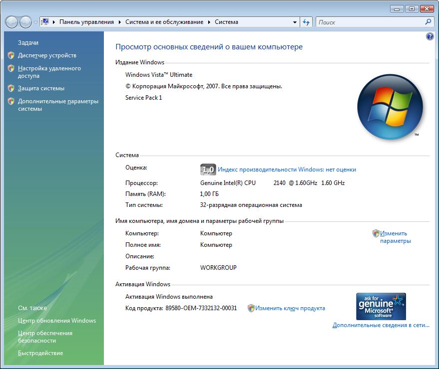 Как сделать из 32 битной системы 64 битную windows 7 без переустановки